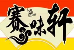 赛味轩麻辣香锅