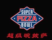 超级碗披萨