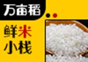 万亩稻鲜米小栈