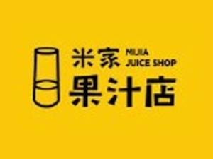米家果汁店
