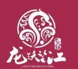 龍躍望江火鍋