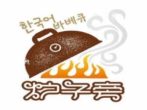 爐子旁烤肉