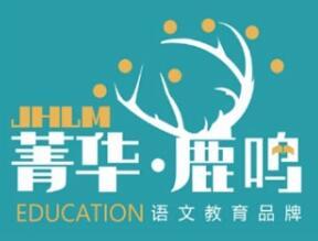 菁華鹿鳴教育