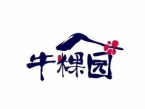 牛粿园牛肉火锅