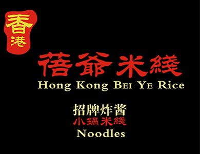 香港蓓爷米线