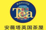 安薇塔英國茶屋