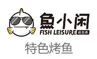 魚小閑新派烤魚