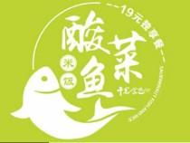 午光食色酸菜鱼米饭