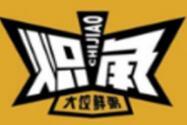 熾角大餃鮮粥