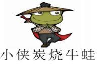 小侠炭烧牛蛙