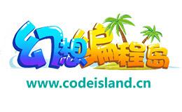 幻想編程島