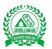 洛基山國際英語