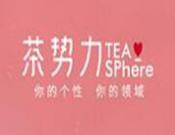 茶势力茶饮