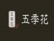 五季花奶茶