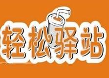 輕松驛站奶茶