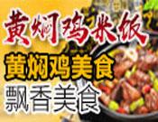 聚福斋黄焖鸡米饭