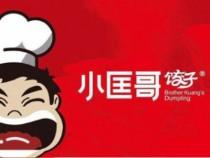 小匡哥餃子
