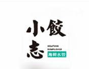 小饺志海鲜水饺