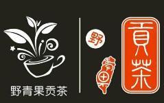 野青果貢茶