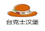 臺克士漢堡