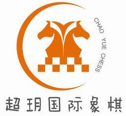 超玥國際象棋俱樂部