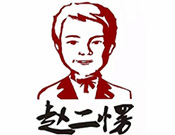 趙二愣臭豆腐