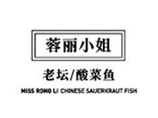 蓉麗小姐酸菜魚