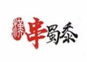 串蜀黍火鍋串串