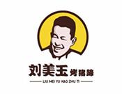 劉美玉烤豬蹄