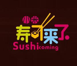 謝小米壽司