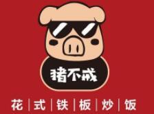 豬不戒花式鐵板炒飯