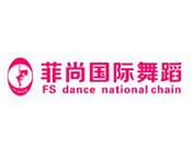 菲尚國際舞蹈
