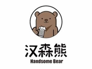 漢森熊啤酒屋