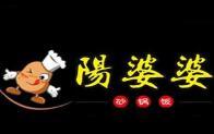 陽婆婆砂鍋飯