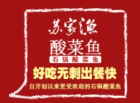 苏家渔石锅酸菜鱼米饭
