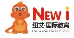 纽艾国际早教