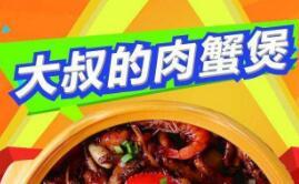 大叔的肉蟹煲