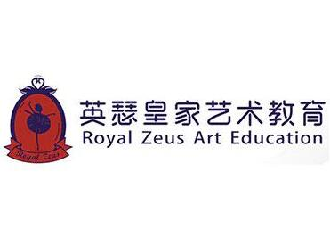 英瑟皇家艺术教育