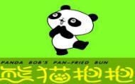 熊猫抱抱生煎