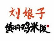 刘娘子黄焖鸡米饭