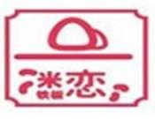 米戀鐵板炒飯