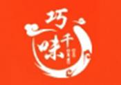 巧千味串串火锅