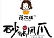 蒋阿姨砂锅凤爪