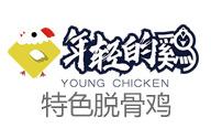 年輕的雞滋補脫骨雞