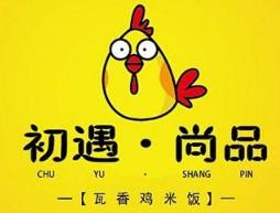 初遇尚品黄焖鸡