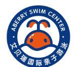 艾贝瑞国际亲子游泳