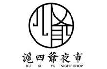 沪四爷夜市豆浆油条