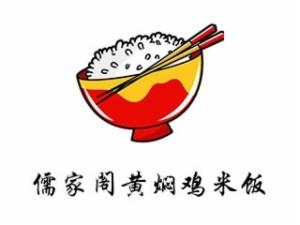儒家阁黄焖鸡米饭