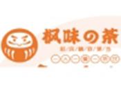 楓味の茶九宮格便當