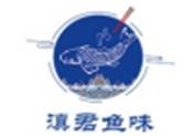 滇君鱼味鱼火锅